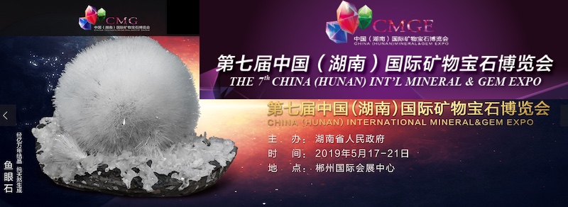 CHINA MINERAL SHOW